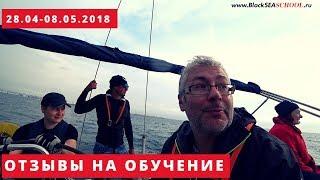 Отзыв об обучении в Черноморской Яхтенной школе