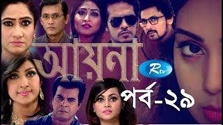 Ayana   EP - 29   Bangla Serial Drama   Rtv