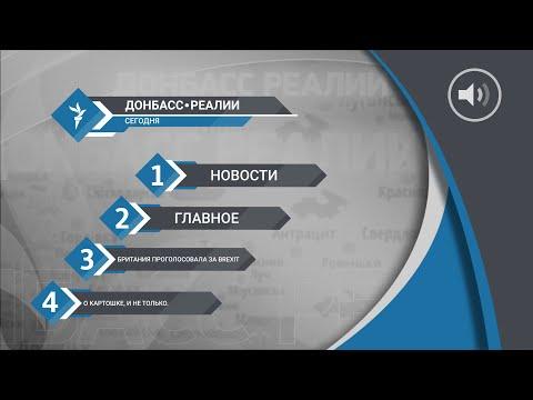 «Донбасс Реалии» | Как референдум в Великобритании повлияет на европейские перспективы Украины