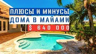 Переезд в США 🇺🇸Почему Флорида? Обзор дома в Голливуд, Майами   Рум тур 2020