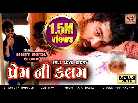 Prem Ni Kalam- True Love StoryⅠ Yograj Bapu ⅠNew Love Song Full HD Video In 2018