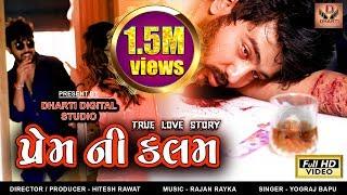 Prem Ni Kalam True Love StoryⅠ Yograj Bapu ⅠNew Love Song Full HD in 2018