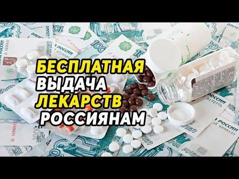 В Госдуме оценили перспективу бесплатной выдачи лекарств россиянам - Видео онлайн