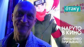 Александр Фильченко: смотрите «Наруто» в кино