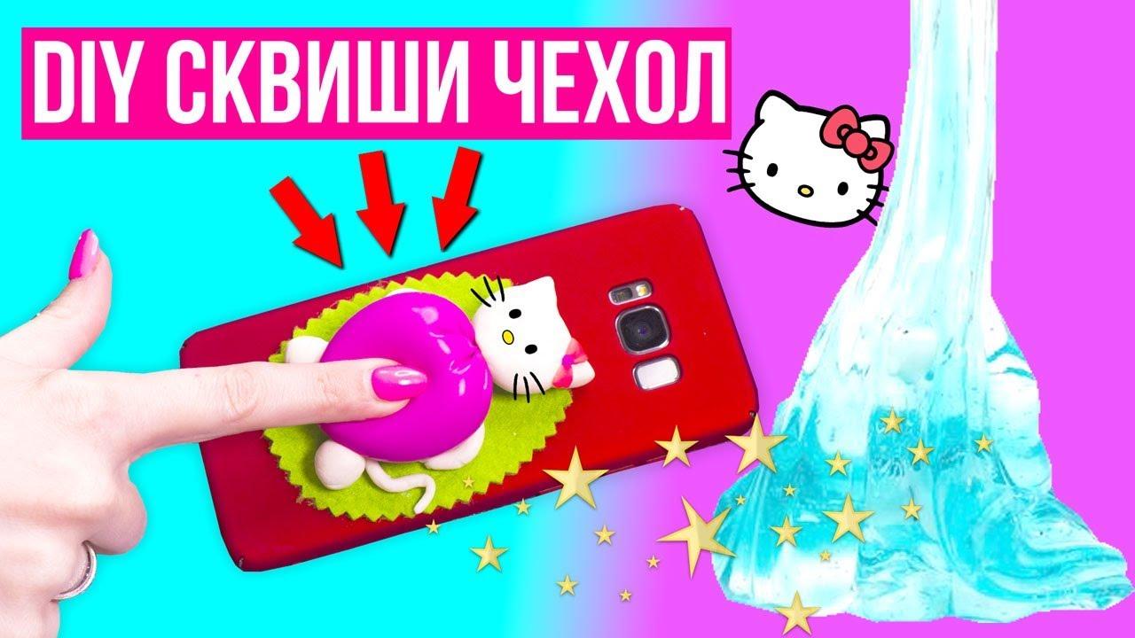 DIY АНТИСТРЕСС Чехол СКВИШИ-ЛИЗУН / Антистресс чехол ...