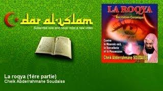 Cheik Abderrahmane Soudaiss - La Roqya - 1ère partie عبد الرحمان السديس - الرقية - الجزء الاول