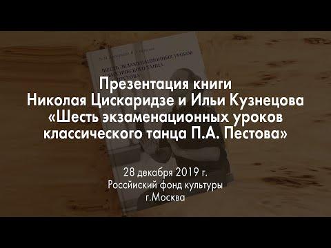 Презентация книги Н  Цискаридзе и И  Кузнецова