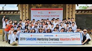 2019년 삼성 지정기탁 청소년 멘토링 해외봉사활동