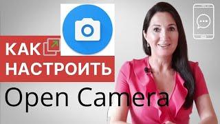 Как настроить Open Camera (бесплатное приложение для съемки фото и видео для Android ™) screenshot 5