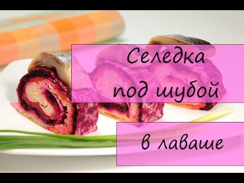 как готовить селедку под шубой пошаговый рецепт