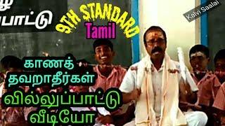 9th standard  தமிழ் வில்லுப்பாட்டு வீடியோ காணத் தவறாதீர்கள்kalvi Saalai