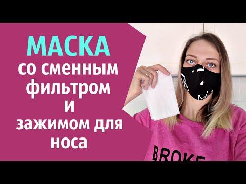 Маска со сменным фильтром и зажимом для носа. DIY Fabric Face MASK