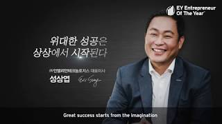 Meet EY Entrepreneur of the Year 2019 - Intellian CEO, Eric Sung