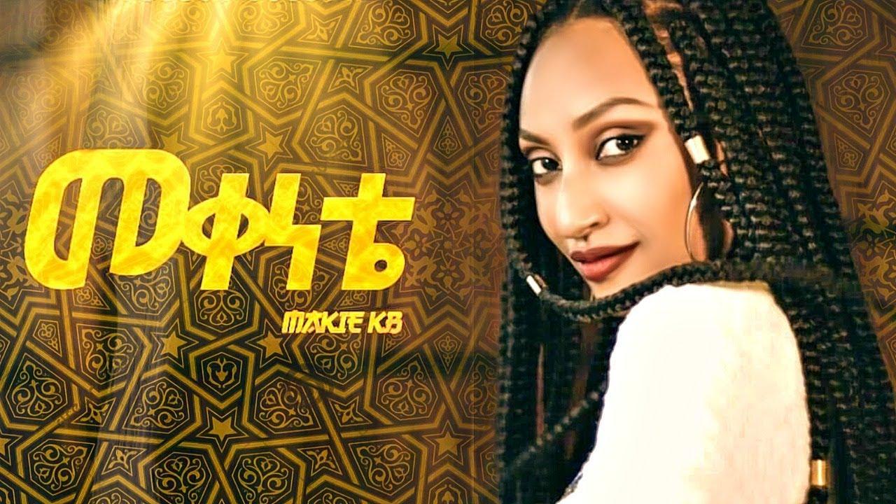 Maki Kb - Mekenete መቀነቴ (Amharic)