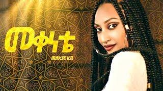 Maki Kb - Mekenete | መቀነቴ - New Ethiopian Music 2019 (Official Video)