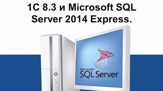 1С 8.3 и SQL Server 2014 Express.(1C и SQL Server 2014 Express. http://7.kuharbogdan.com/index.html., 2015-01-17T11:13:52.000Z)