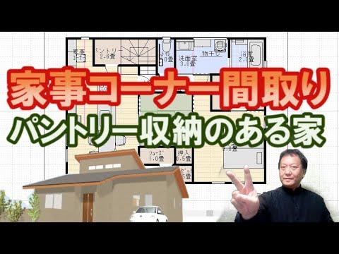 家事コーナーとパントリー収納がり家の間取り図。2階建てを平屋風に作る住宅プラン。