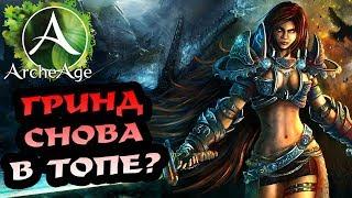 ArcheAge - ЗАРАБОТОК НА КРИПТОМЕРИЯХ!