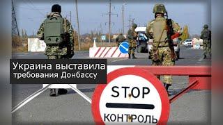 Новости Украины сегодня Донбасс последние новости последние свежие события
