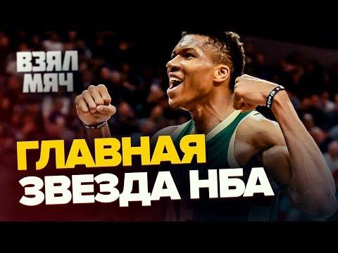 ЯННИС — ЛУЧШИЙ ФРАНЧАЙЗ НБА | Леброн уже никому не нужен