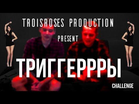 ВИДЕО ПОСЛЕ КОТОРОГО ВЫ ПЕРЕСТАНЕТЕ НАС СМОТРЕТЬ | ТРИГГЕРЫ CHALLENGE | TroisRoses