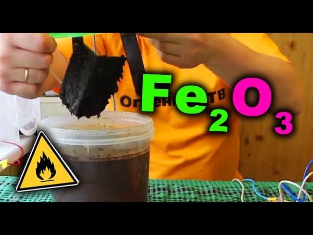 🔥 ЖЕЛЕЗНЫЙ СУРИК. Как получить оксид железа 3? Железо 3 оксид (Fe2O3) – Iron 3 oxide.