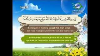 Surat Yusuf-Sheikh Saad Al Ghamdi