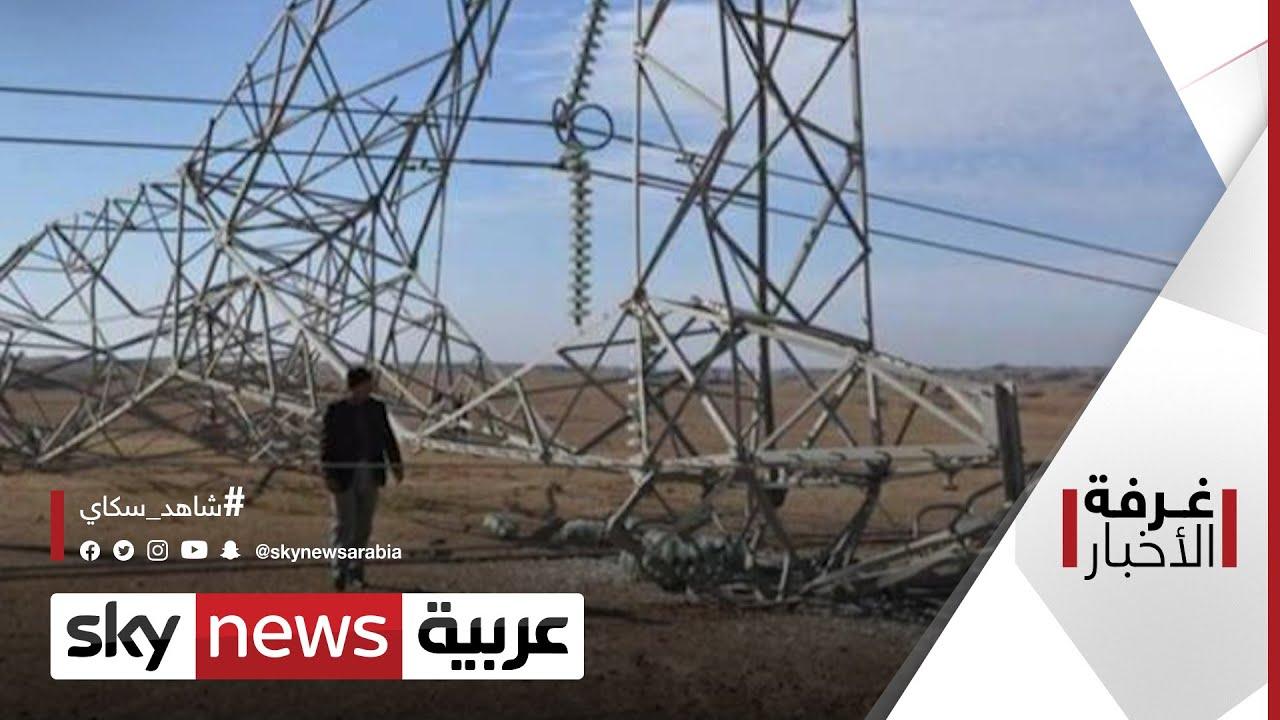 العراق.. إرهاب الكهرباء يتزايد وحديث عن هجمة ممنهجة | #غرفة_الأخبار  - نشر قبل 3 ساعة