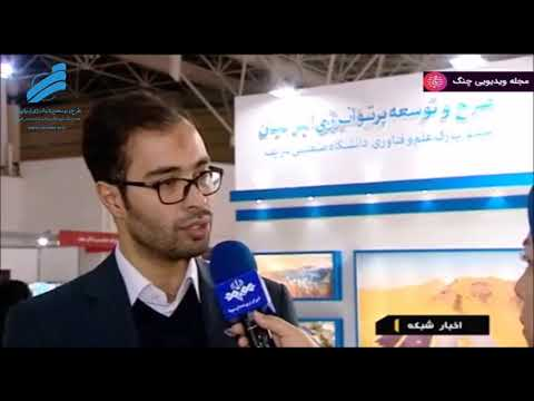 IRIB news interview with Parto Energy chief executive