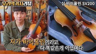 [악기리뷰] 바이올린 도대체 뭘사야할까요??? SV-200 Violin