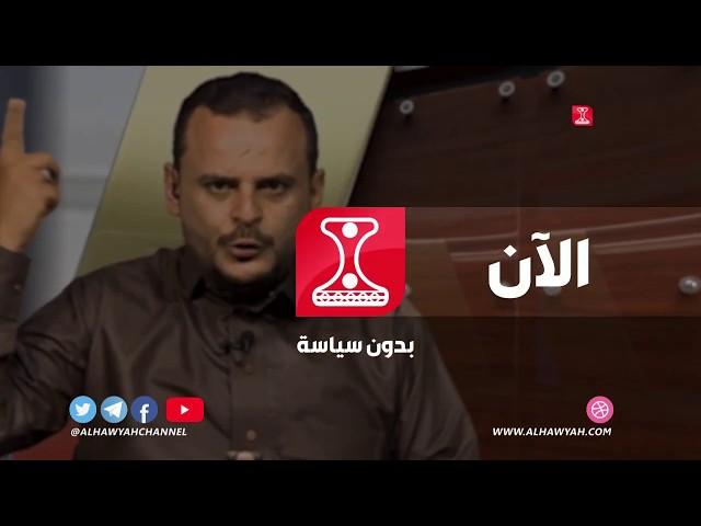 بدون سياسة | شيخ يمني يشحت من السعودية | امين الغابري قناة الهوية