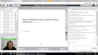 Вебинар «Современные педагогические технологии деятельностного типа в практике ...)»