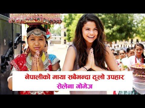 नेपालीको माया सबैभन्दा ठूलो उपहार : सेलेना गोमेज || Selena Gomez || Nepal