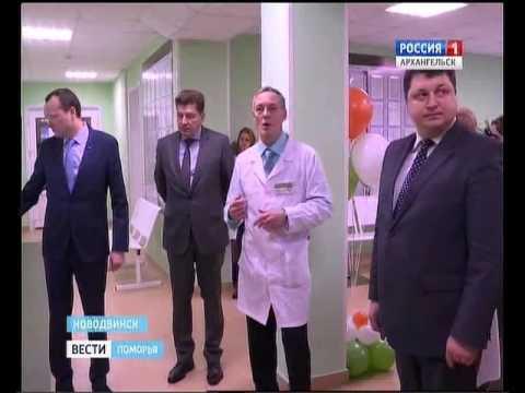 В новодвинской поликлинике открыли новую регистратуру