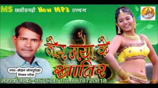 CG MP3 Song 2016 | Tor Maya Ke Khatir | Chhattisgarhi Hit Songs