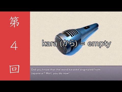 Karaoke and Sensei - Learn Japanese to Survive! Hiragana Battle EP4 |