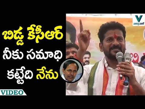 Revanth Reddy Challenge to CM KCR - Vaartha Vaani