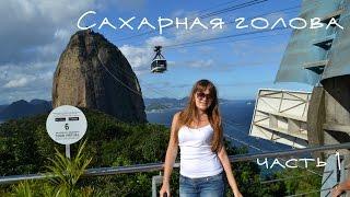 Сахарная голова: часть 1☼Рио де Жанейро|Sugar Loaf: part 1☼ Rio de Janeiro(В этом выпуске мы отправимся покорять знаменитую Сахарную Голову. Вершина, возвышающаяся над заливом Гуан..., 2015-07-27T04:50:10.000Z)