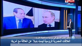 الحياة الآن - سفير مصر السابق فى روسيا :العلاقات المصرية الروسية ليست بديلا عن العلاقة مع امريكا