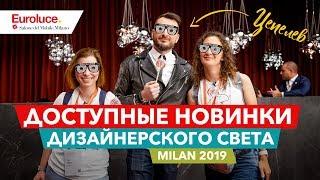 Новинки и тренды освещения на выставке Euroluce 2019