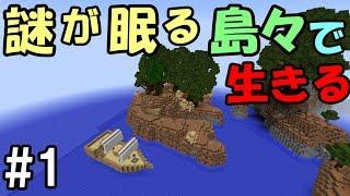 【マインクラフト】#1 謎が眠る島々で生きる ~オコテイルノカ?~【配布ワールド】