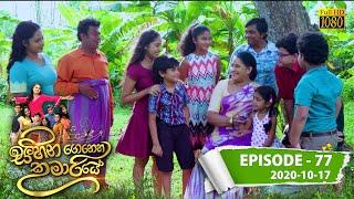 Sihina Genena Kumariye   Episode 77   2020-10-17 Thumbnail
