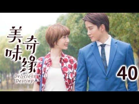 【English Sub】美味奇缘 40丨Delicious Destiny 40(主演:Mike, 毛晓彤)