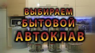 видео Автоклавы