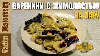 Рецепт  Вареники с жимолостью на пару и кефирном тесте. Мальковский Вадим