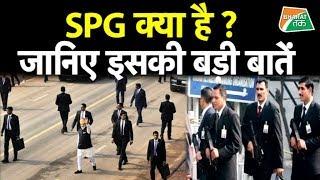 SPG सुरक्षा के बारे में हर जरूरी जानकारी ! All You Need To Know About  SPG