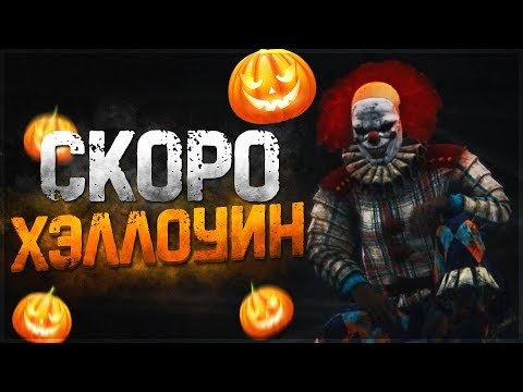 СКОРО ХЭЛЛОУИН В PUBG! НОВЫЙ РЕЖИМ 50 НА 50! - PLAYERUNKNOWN'S BATTLEGROUNDS - ПУБГ - ПАБГ