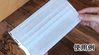 OPP袋 [マスク用] 横110x縦180+40mm テープ付き 使用例 マスク