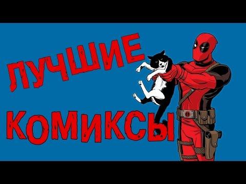 ЛУЧШИЕ комиксы о Дэдпуле | MUST READ 0_o