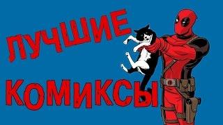 ЛУЧШИЕ комиксы о Дэдпуле | MUST READ 0_o(Chup Art▻http://chupart.ru Комната Комиксов▻http://vk.com/comicsrm Инстаграм▻https://www.instagram.com/gregjulia Группа ВК▻https://vk.com/jgeek В ..., 2016-01-16T14:43:42.000Z)